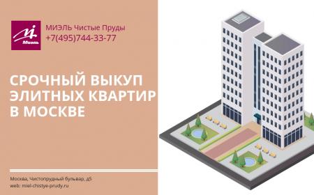 Срочный выкуп элитных квартир в Москве.