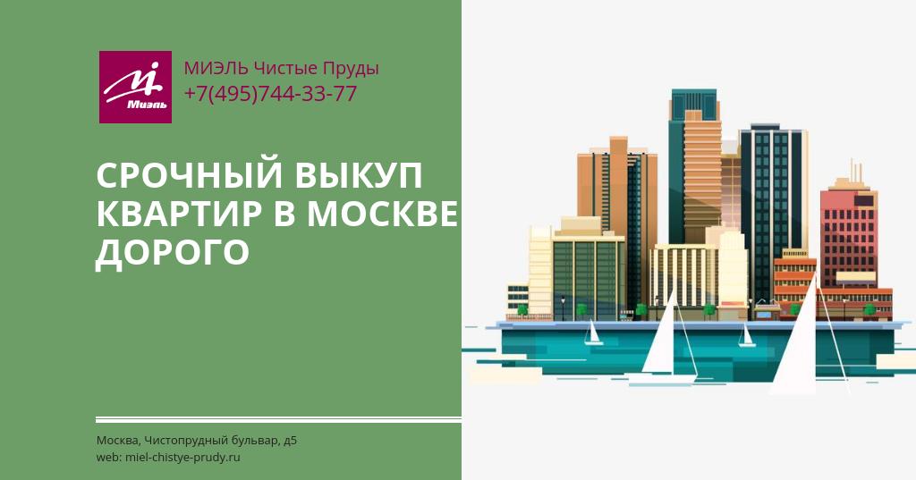 Срочный выкуп квартир в Москве дорого.