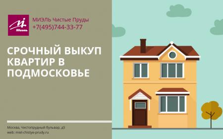 Срочный выкуп квартир в Подмосковье.