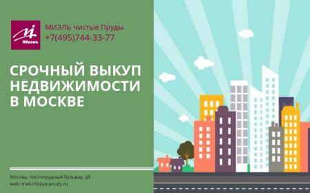 Срочный выкуп недвижимости в Москве.