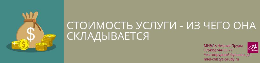 Как выбрать агентство. Агентство Чистые Пруды, Москва, Чистопрудный бульвар, 5. Звоните 84957443377