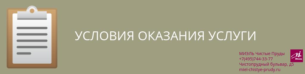 Условия оказания услуги. Агентство Чистые Пруды, Москва, Чистопрудный бульвар, 5. Звоните 84957443377