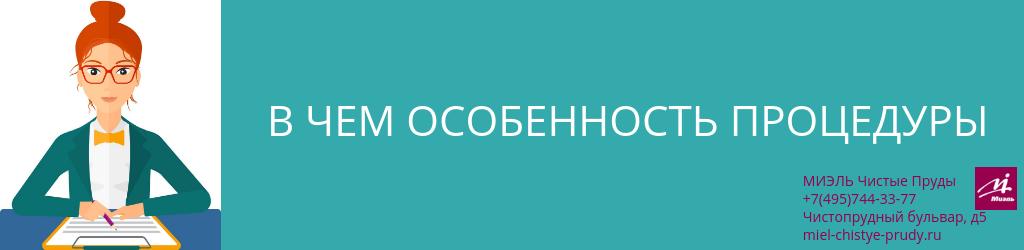 В чем особенность процедуры. Агентство Чистые Пруды, Москва, Чистопрудный бульвар, 5. Звоните 84957443377