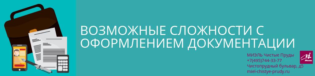Возможные сложности с оформлением документации. Агентство Чистые Пруды, Москва, Чистопрудный бульвар, 5. Звоните 84957443377
