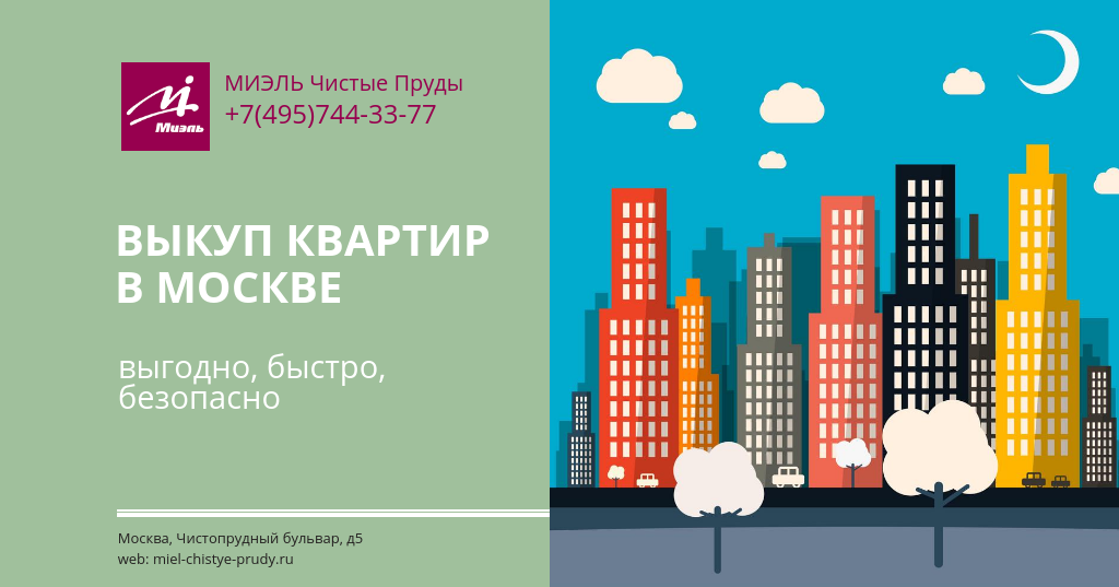 Выкуп квартир в Москве — выгодно, быстро, безопасно.