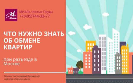 Что нужно знать об обмене квартир при разъезде в Москве.