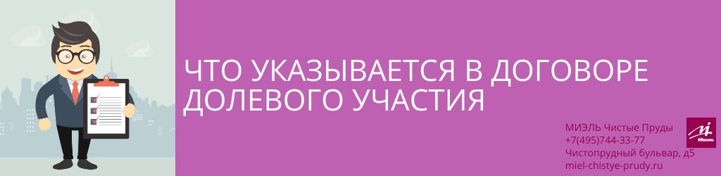 Что указывается в договоре долевого участия. Агентство Чистые Пруды, Москва, Чистопрудный бульвар, 5. Звоните 84957443377