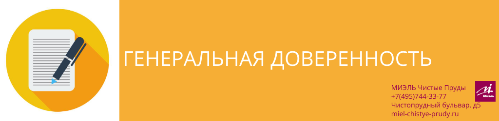 Генеральная доверенность. Агентство Чистые Пруды, Москва, Чистопрудный бульвар, 5. Звоните 84957443377