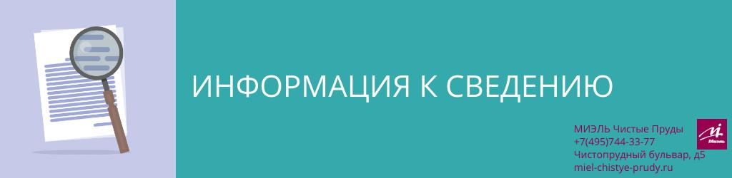 Информация к сведению. Агентство Чистые Пруды, Москва, Чистопрудный бульвар, 5. Звоните 84957443377
