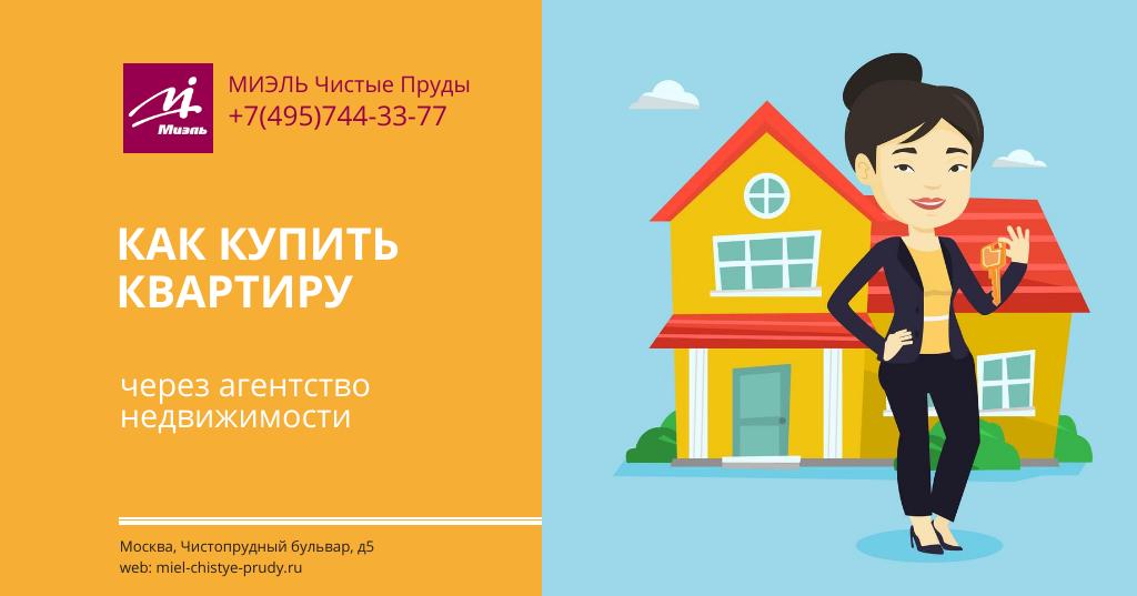 Как купить квартиру через агентство недвижимости.