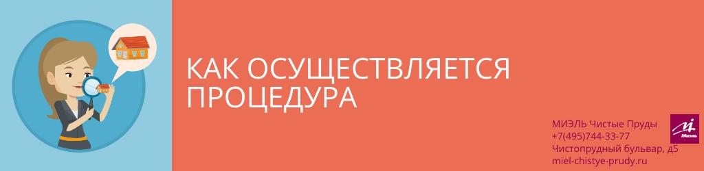 Как осуществляется процедура. Агентство Чистые Пруды, Москва, Чистопрудный бульвар, 5. Звоните 84957443377