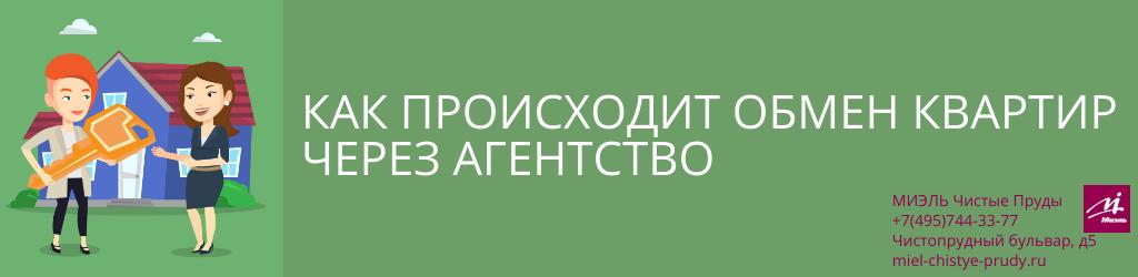 Как происходит обмен квартир через агентство. Агентство Чистые Пруды, Москва, Чистопрудный бульвар, 5. Звоните 84957443377