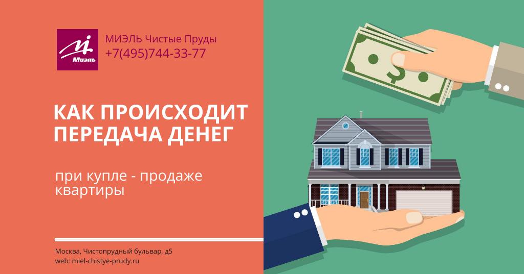 Как происходит передача денег при купле-продаже квартиры.