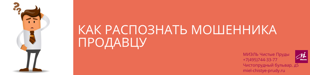 Как распознать мошенника продавцу. Агентство Чистые Пруды, Москва, Чистопрудный бульвар, 5. Звоните 84957443377