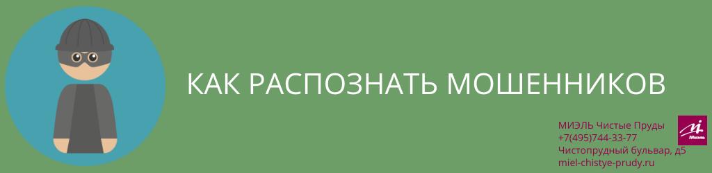 Как распознать мошенников. Агентство Чистые Пруды, Москва, Чистопрудный бульвар, 5. Звоните 84957443377