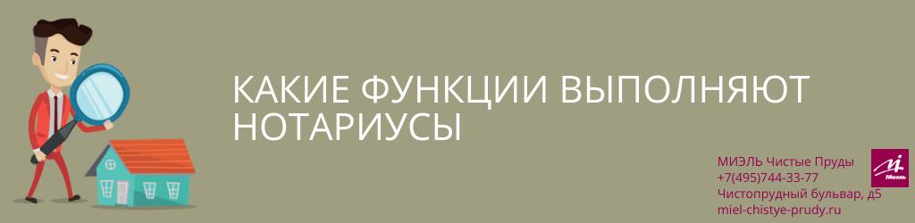 Какие функции выполняют нотариусы. Агентство Чистые Пруды, Москва, Чистопрудный бульвар, 5. Звоните 84957443377