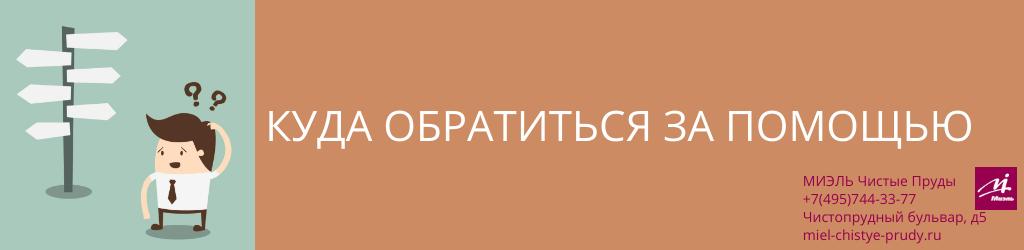 Куда обращаться за помощью. Агентство Чистые Пруды, Москва, Чистопрудный бульвар, 5. Звоните 84957443377