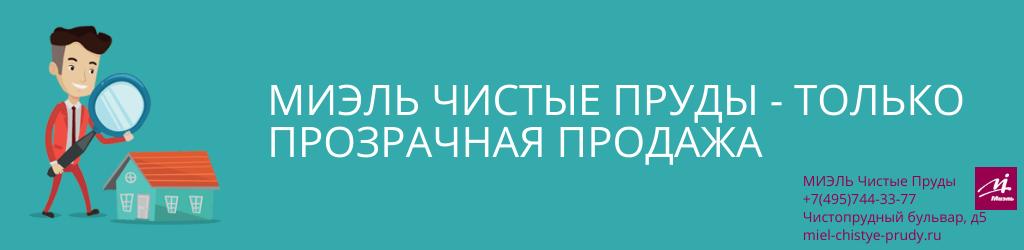 Чистые Пруды — только прозрачная продажа. Агентство Чистые Пруды, Москва, Чистопрудный бульвар, 5. Звоните 84957443377