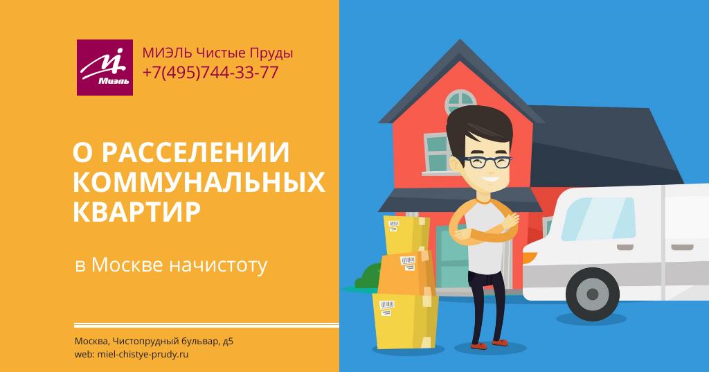О расселении коммунальных квартир в Москве начистоту.