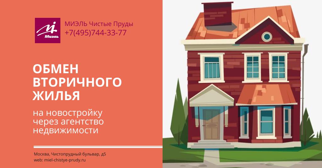 Обмен вторичного жилья на новостройку через агентство недвижимости.