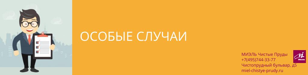 Особые случаи. Агентство Чистые Пруды, Москва, Чистопрудный бульвар, 5. Звоните 84957443377