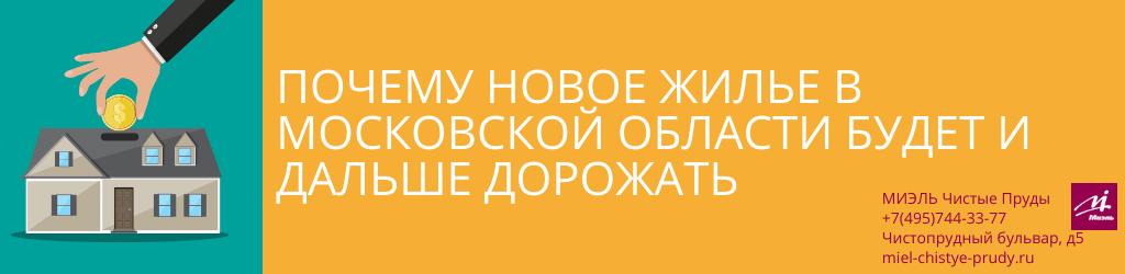 Почему новое жилье в Московской области будет и дальше дорожать. Агентство Чистые Пруды, Москва, Чистопрудный бульвар, 5. Звоните 84957443377