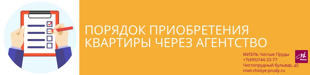 Порядок приобретения квартиры через агентство. Агентство Чистые Пруды, Москва, Чистопрудный бульвар, 5. Звоните 84957443377