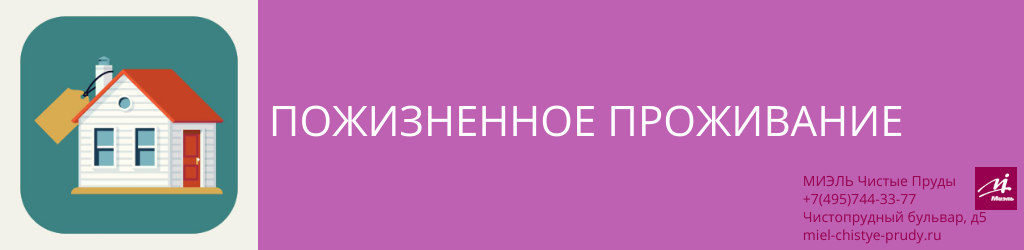 Пожизненное проживание. Агентство Чистые Пруды, Москва, Чистопрудный бульвар, 5. Звоните 84957443377