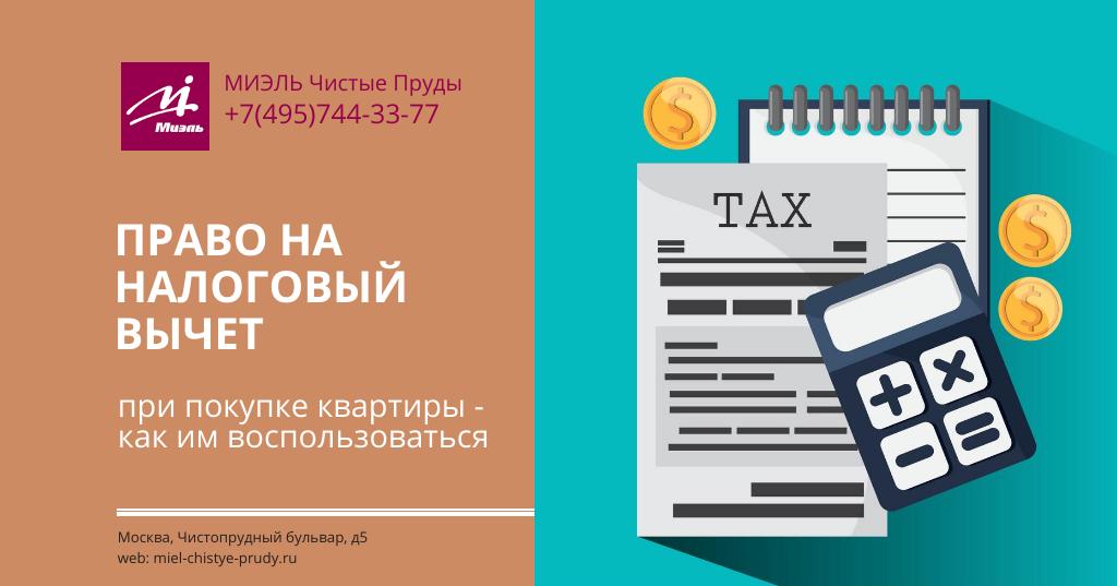 Право на налоговый вычет при покупке квартиры – как им воспользоваться.