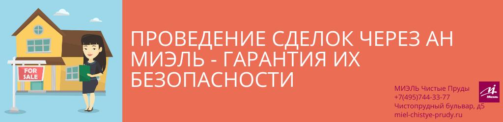 Проведение сделок через АН МИЭЛЬ – гарантия их безопасности. Агентство Чистые Пруды, Москва, Чистопрудный бульвар, 5. Звоните 84957443377