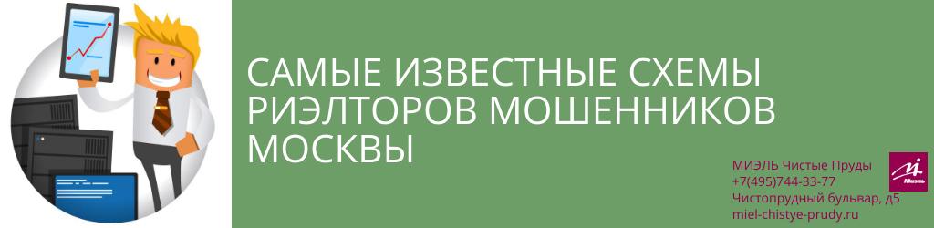 Самые известные схемы риэлторов мошенников Москвы. Агентство Чистые Пруды, Москва, Чистопрудный бульвар, 5. Звоните 84957443377
