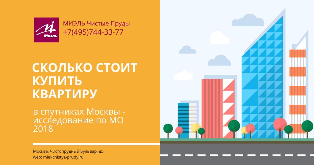 Сколько стоит купить квартиру в спутниках Москвы — исследование по МО 2018.
