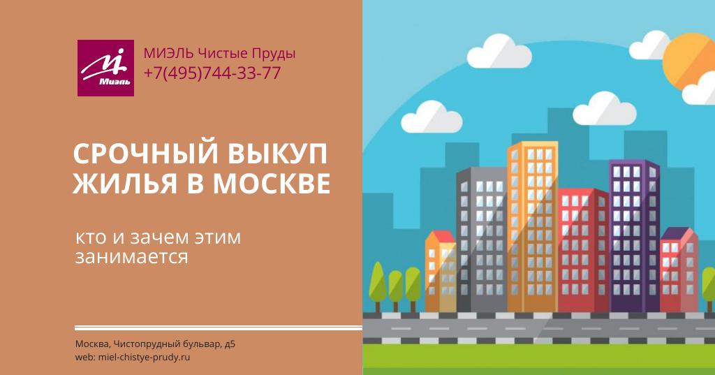 Срочный выкуп жилья в Москве — кто и зачем этим занимается.
