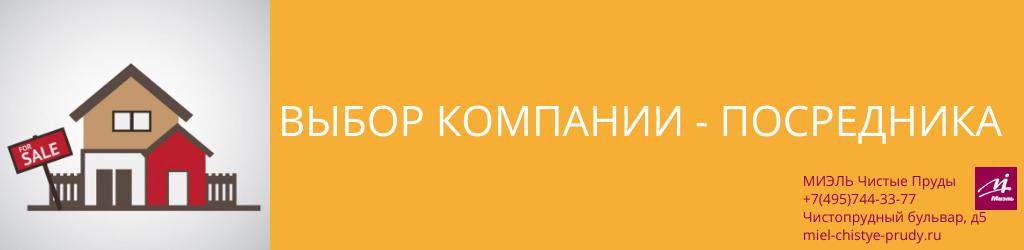 Выбор компании-посредника. Агентство Чистые Пруды, Москва, Чистопрудный бульвар, 5. Звоните 84957443377