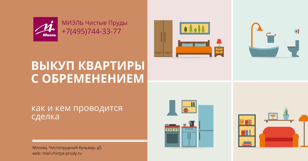 Выкуп квартиры с обременением — как и кем проводится сделка.