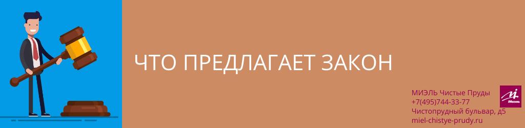 Что предлагает закон. Агентство Чистые Пруды, Москва, Чистопрудный бульвар, 5. Звоните 84957443377