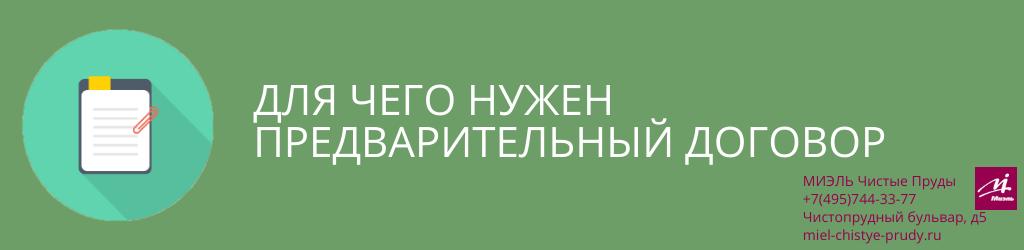 Для чего нужен предварительный договор. Агентство Чистые Пруды, Москва, Чистопрудный бульвар, 5. Звоните 84957443377