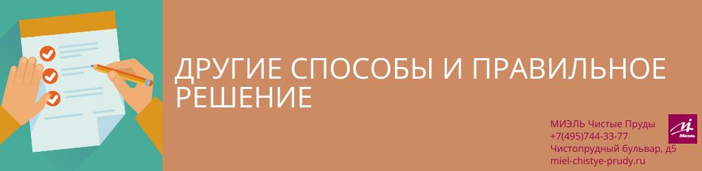 Другие способы и правильное решение. Агентство Чистые Пруды, Москва, Чистопрудный бульвар, 5. Звоните 84957443377