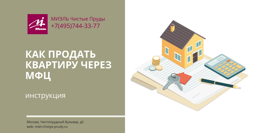 Как продать квартиру через МФЦ — инструкция.