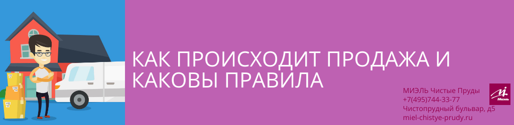 Как происходит продажа и каковы правила. Агентство Чистые Пруды, Москва, Чистопрудный бульвар, 5. Звоните 84957443377