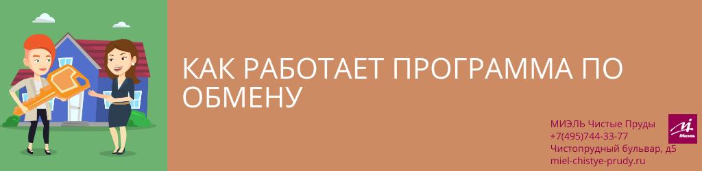 Как работает программа по обмену. Агентство Чистые Пруды, Москва, Чистопрудный бульвар, 5. Звоните 84957443377