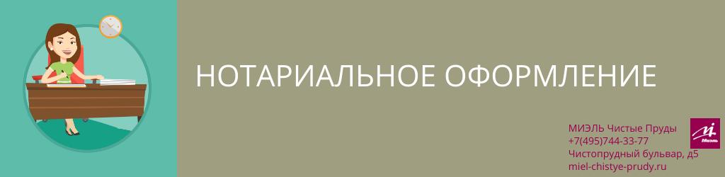 Нотариальное оформление. Агентство Чистые Пруды, Москва, Чистопрудный бульвар, 5. Звоните 84957443377