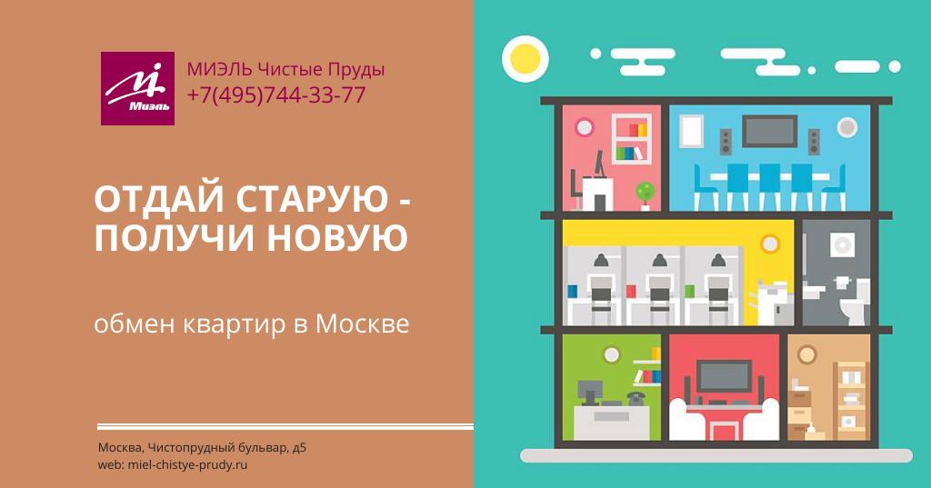Отдай старую — получи новую: обмен квартир в Москве.