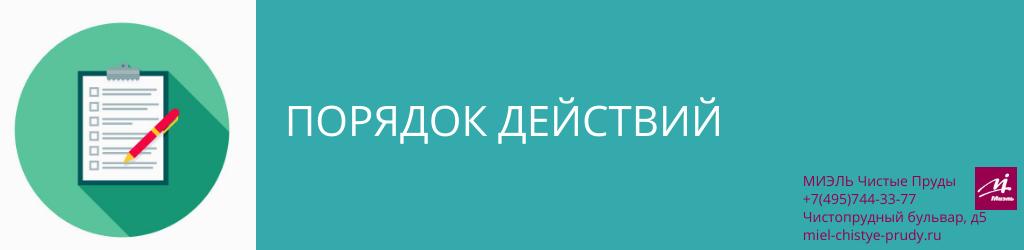 Порядок действий. Агентство Чистые Пруды, Москва, Чистопрудный бульвар, 5. Звоните 84957443377