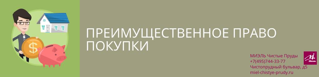 Преимущественное право покупки. Агентство Чистые Пруды, Москва, Чистопрудный бульвар, 5. Звоните 84957443377