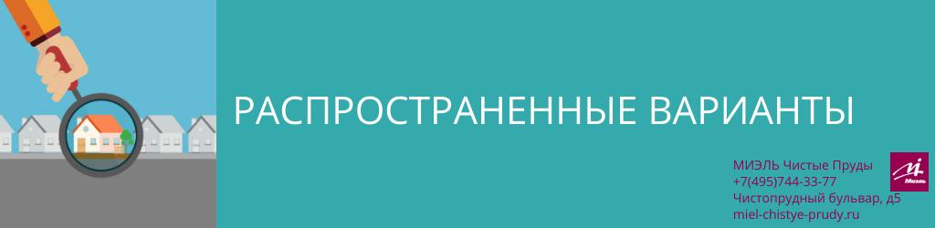 Распространенные варианты. Агентство Чистые Пруды, Москва, Чистопрудный бульвар, 5. Звоните 84957443377