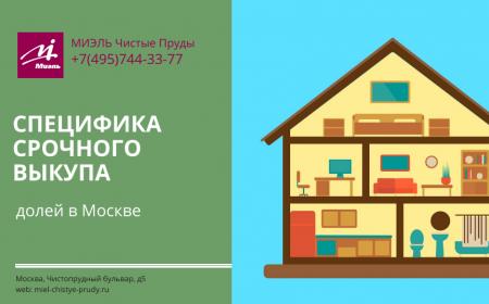 Специфика срочного выкупа долей в Москве.