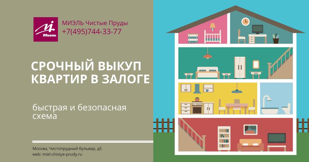 Срочный выкуп квартир в залоге — быстрая и безопасная схема.