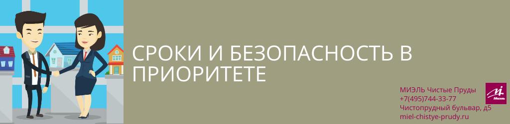 Сроки и безопасность в приоритете. Агентство Чистые Пруды, Москва, Чистопрудный бульвар, 5. Звоните 84957443377