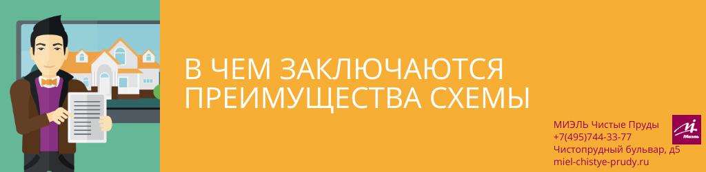 В чем заключаются преимущества схемы. Агентство Чистые Пруды, Москва, Чистопрудный бульвар, 5. Звоните 84957443377